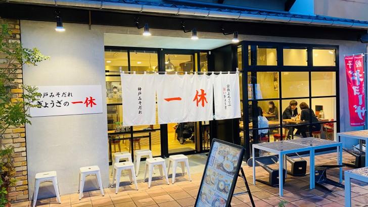 神戸みそだれ ぎょうざの一休 神戸モザイク店の店頭