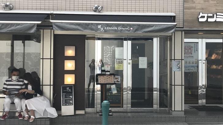 健民ダイニング 神戸元町店の店頭