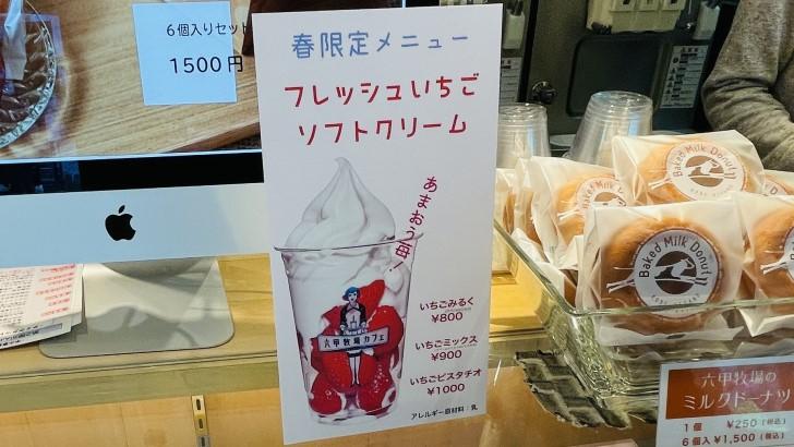 六甲牧場カフェ umieモザイク店のフレッシュいちごソフトクリーム