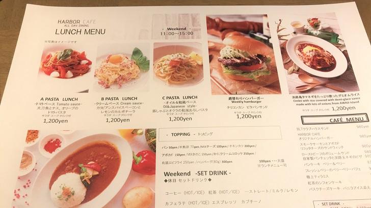 HARBOR CAFE ALL DAY DINING(ハーバーカフェオールデイダイニング)のメニュー1