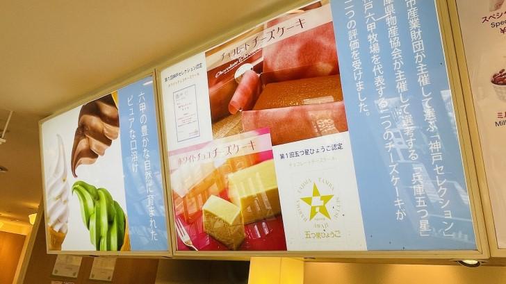 六甲牧場カフェ umieモザイク店のメニュー2