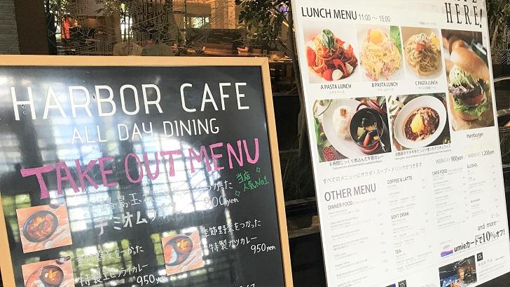 HARBOR CAFE ALL DAY DINING(ハーバーカフェオールデイダイニング)のメニュー2