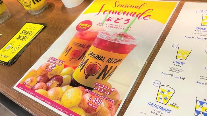 LEMONADE BY LEMONICA 神戸ハーバーランドumie店の季節限定メニュー