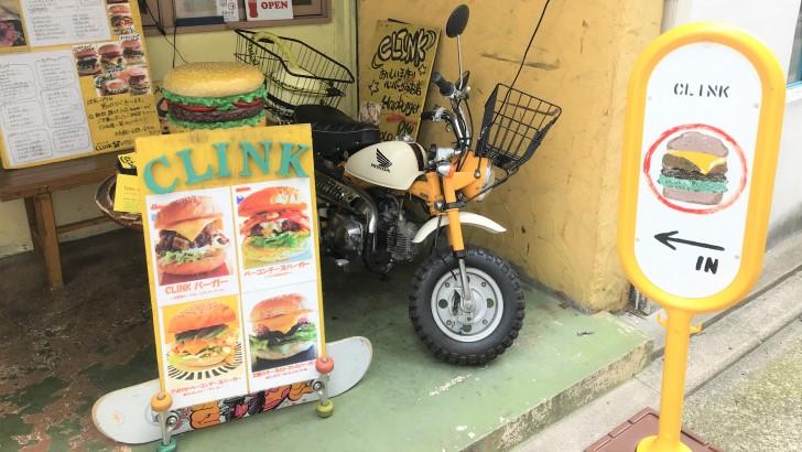 CLINK(クリンク)の店外