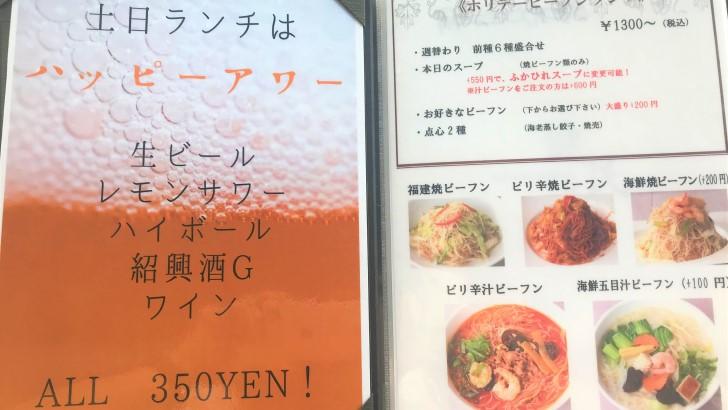 健民ダイニング 神戸元町店のメニュー1