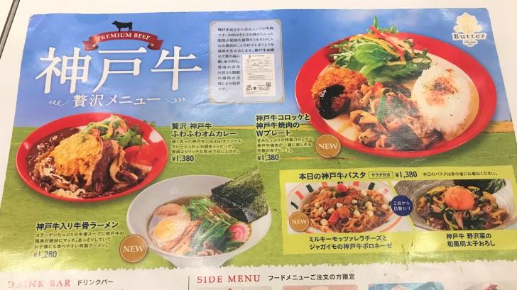Butter 神戸ハーバーランド店の神戸牛贅沢メニュー