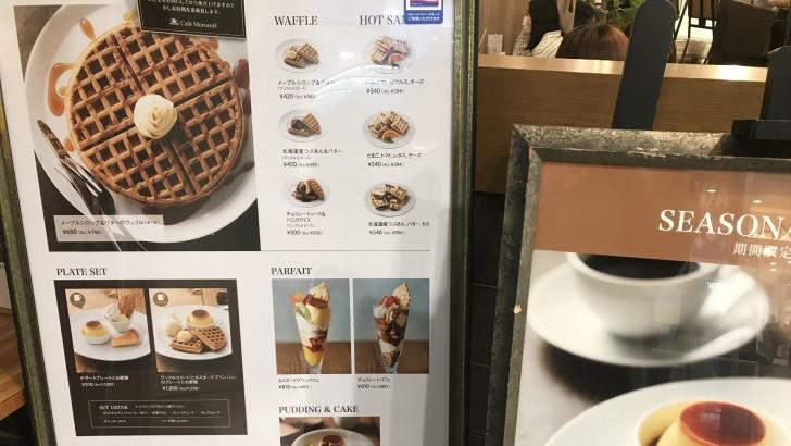 カフェモロゾフ神戸ハーバーランドUmie店のメニューボード