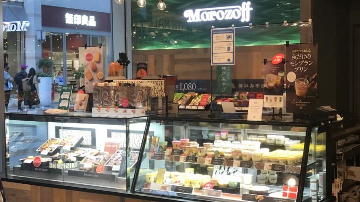 カフェモロゾフ神戸ハーバーランドUmie店のお菓子販売