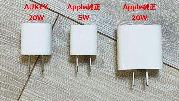 AUKEYの20W USB-C 急速充電器(型番:PA-B1)と純正比較