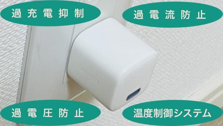AUKEYの20W USB-C 急速充電器(型番:PA-B1)の保護機能