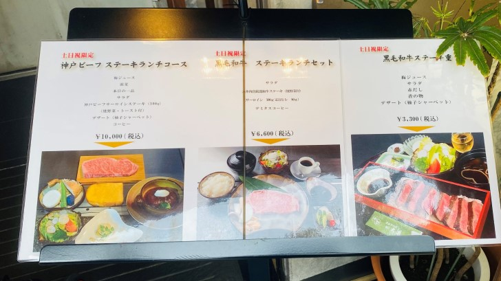 大井肉店本店レストランのメニュー