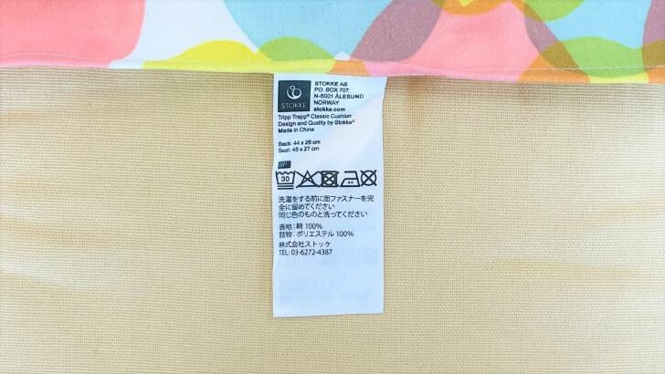 ストッケのトリップトラップ クラシッククッションの洗濯タグ